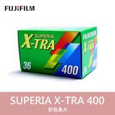 【效期2021年06月】FUJIFILM 富士 Superia X-TRA 400度 專業 彩色軟片 135底片屮X3