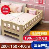 嬰兒床兒童床帶護欄男孩女孩公主單人床實木igo夏洛特居家