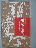 【書寶二手書T1/一般小說_NJN】傾城之戀_張愛玲