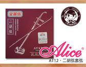 【小麥老師 樂器館】二胡弦 南胡弦 二胡 南胡 鋼弦 銀弦 纏絲 Alice AT12【A456】