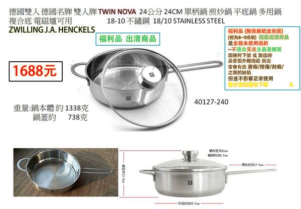 德國雙人牌 TWIN NOVA 24公分 單柄鍋/煎炒鍋/平底鍋/多用鍋 複合底 電磁爐可用 18-10不鏽鋼