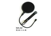 【金聲樂器廣場】Stander MA-02 麥克風 口水罩 防噴罩 濾音網罩 防風罩