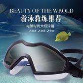 游泳鏡 游泳眼鏡女士防水高清防霧兒童護目鏡成人男士專業大框潛水鏡裝備