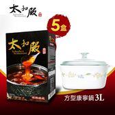 【太和殿】麻辣鍋底(含豆腐+鴨血)禮盒x5盒/箱組(1530g/盒)+方型康寧鍋3L(三色任選)祕密花園