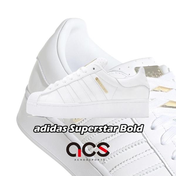 adidas 休閒鞋 Superstar Bold W 白 金 女鞋 金標 厚底 增高 小白鞋 【ACS】 FW4520