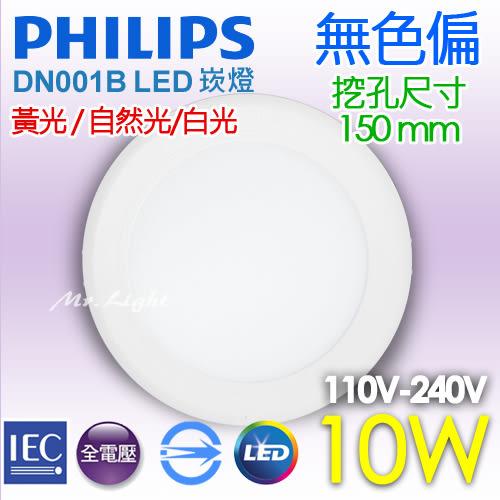 【有燈氏】PHILIPS 飛利浦 10W LED 崁燈 15公分 15cm 白 黃 自然光【DN001B/DN908B】