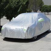 汽車車衣 汽車車衣罩防嗮防雨夏季鋁膜汽車防嗮車衣罩結實加厚加絨 卡菲婭
