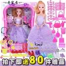 芭比娃娃套裝大禮盒公主女孩換裝洋娃娃婚紗...