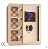保險櫃小型家用45cm迷你床頭隱形全鋼辦公衣柜保險箱指紋密碼WY【俄羅斯世界杯狂歡節】