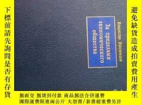 二手書博民逛書店後經濟國家的憲法The罕見Constitution of the