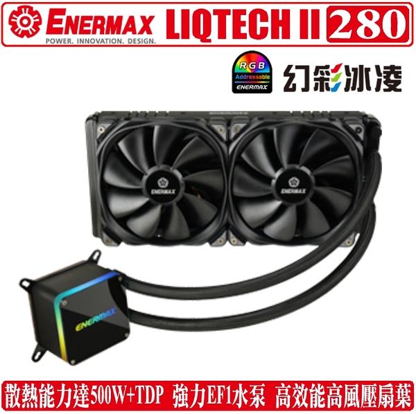 [地瓜球@] 安耐美 Enermax LIQTECH II 280 幻彩冰凌  一體式 水冷 CPU 散熱器
