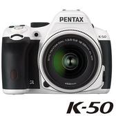 晶豪泰 PENTAX K-50 18-55mm WR 單鏡組公司貨 高機動性的完美夥伴