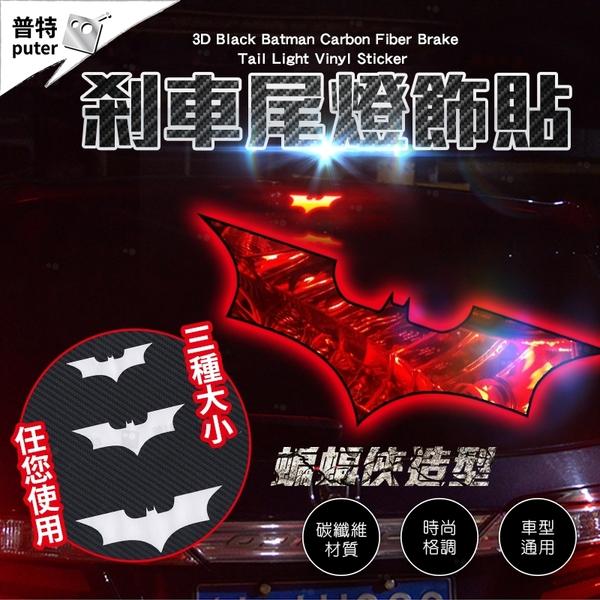普特車旅精品【CW0290】3D碳纖維汽車剎車尾燈貼蝙蝠俠貼紙黑騎士立體車