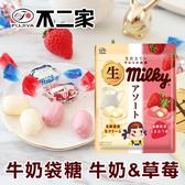 日本 FUJIYA 不二家 牛奶袋糖 牛奶草莓 64g 牛奶糖 草莓牛奶糖 糖果 日本糖果