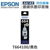 EPSON T664/T6641/T664100 原廠黑色盒裝墨水 /適用 Epson L100/L110/L120/L200/L220/L210/L300/L310