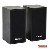 YAMA 雅瑪 YA-2000 USB3.0 兩件式 多媒體 喇叭 (黑、綜)兩色可選 小喇叭 小音箱 桌上型喇叭 電腦喇叭