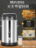 豆漿機商用早餐店用全自動大容量加熱現磨無渣免濾免煮打漿機 雙十一全館免運