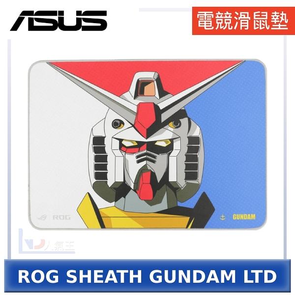 【鋼彈聯名】華碩 ASUS ROG SHEATH GUNDAM LTD 電競滑鼠墊