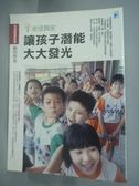 【書寶二手書T9/心理_HJQ】讓孩子潛能大大發光_蘇明進
