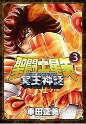 聖鬥士星矢NEXT DIMENSION冥王神話03