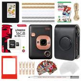 [台灣公司貨] Fujifilm 富士 【 mini LiPlay 皮套套餐組 】 數位拍立得相機 一年保固 菲林因斯特