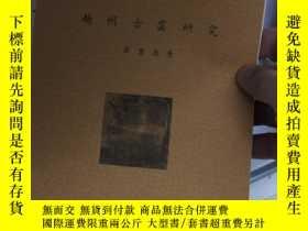 二手書博民逛書店罕見越州古窯研究Y194937 : 金重德 著 : 金重德 出版