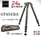 【買一送二】Gitzo GT4543LS 碳纖維系統三腳架 總代理公司貨 再送防撞腳架袋、大砲雨衣、24期0利率