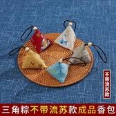 香囊diy材料包端午節香包