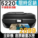 【狂降↘500】HP OfficeJet...