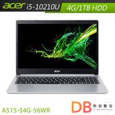 acer A515-54G-56WR 15.6吋 i5-10210U 2G獨顯 FHD筆電(6期0利率)-送無線滑鼠+七巧包