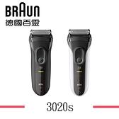 德國百靈 BRAUN 3020s 新 Series 3 三鋒系列 電動刮鬍刀