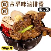排骨 滷排骨 1包5片 90g 豬排 豬肉排 里肌 古早味 即食 美食 便當 帶骨 醬汁 醃製