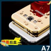 三星 Galaxy A7 電鍍邊框+PC鏡面背板 類金屬質感 前後卡扣式 二合一組合款 保護套 手機套 手機殼