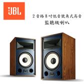 JBL 英大 4305H 二音路 八吋低音 號角式高音 監聽級喇叭【公司貨保固+免運】