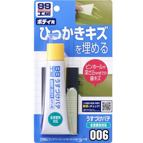 SOFT99 補土(小傷痕用)