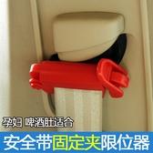 安全帶限位器固定夾 保險帶松緊調節器