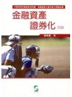二手書博民逛書店 《金融資產證券化(四版)-貨幣、金融》 R2Y ISBN:9789866684234│林哲群