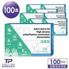 【勤達】多功能衛生PE手套(加厚型)100入x100盒/箱