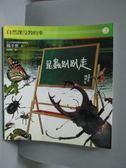 【書寶二手書T6/動植物_ZCA】昆蟲趴趴走-自然課沒教的事(2)_楊平世