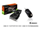 技嘉 GV- N207SWF3OC-8GD +技嘉 M3 RGB電競遊戲滑鼠【刷卡含稅價】