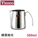 Tiamo正#304不鏽鋼好握拉花杯30...