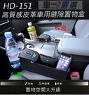 車之嚴選 cars_go 汽車用品【HD-151】車用座椅椅縫插入式 多功能 小物/零錢/手機 收納置物盒