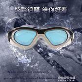泳鏡高清防霧大框游泳鏡平光男女士成人專業游泳眼鏡  朵拉朵衣櫥