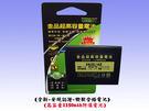 【全新-安規認證電池】K-Touch E619 / 亞太A6 / A+ World A6 原電製程