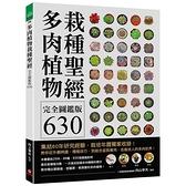 多肉植物栽種種聖經完全圖鑑版630:集結60年研究經驗,栽培年曆獨家收錄!教你從