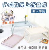 懶人必備 多功能床上折疊桌 摺疊桌 電腦桌 小桌子