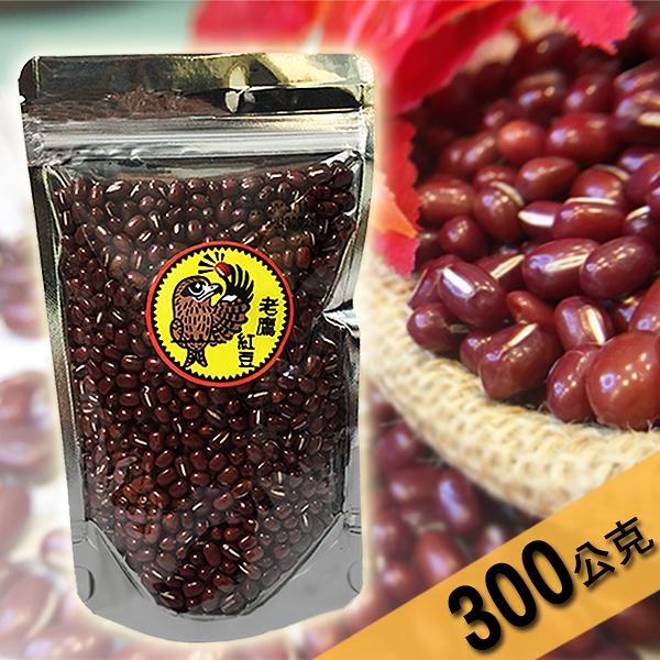 東港鎮農會-老鷹紅豆300g(50包入/箱)
