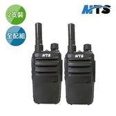 MTS 專業型手持2W無線電對講機 MTS-2R 2支裝全配組 / 迷你型 / 大電量
