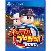 [哈GAME族]免運 可刷卡 7/9發售預定 含獨家造型手機架 PS4 eBASEBALL 實況野球 2020 日文版