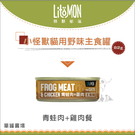 LitoMon小怪獸[貓用野味主食罐。青蛙+雞。82g](單罐) 產地:台灣
